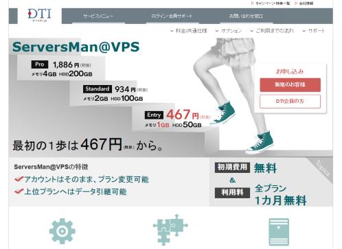 サーバーズマン@VPS画面
